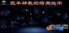 肥羊神教的暗黑地牢1.01正式版(含攻略及隐藏英雄密码)