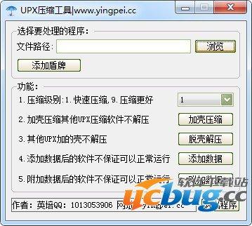 UPX压缩工具