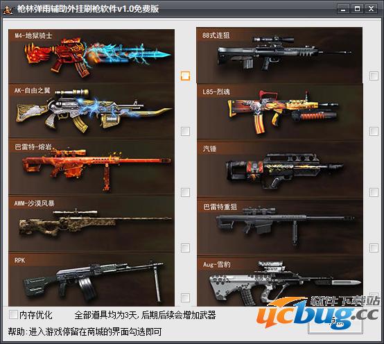 枪林弹雨刷枪软件