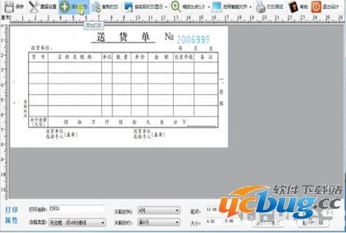 小菜鸟票据打印软件