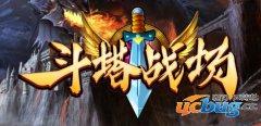 斗塔戰場1.0.0正式版(含攻略及隱藏英雄密碼)
