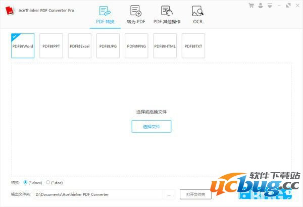 AceThinker PDF Converter