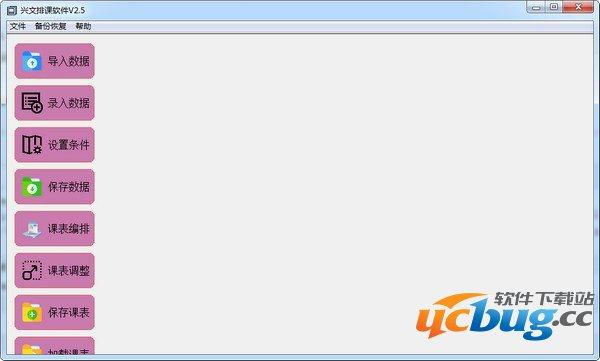 興文排課軟件