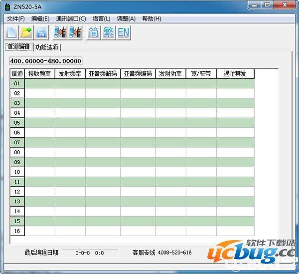 中诺对讲机ZN520-5A写频工具