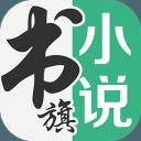 书旗小说官方版 v10.9.2