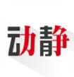 动静新闻app v5.5.1