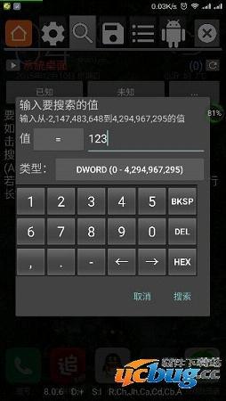 GG修改器汉化版下载