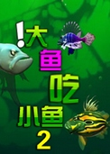 大魚吃小魚2中文版