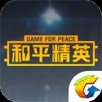 掌上和平精英最新版 v2.9.7