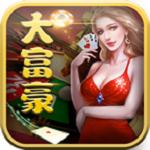 大富豪棋牌安卓版 v2.2.3
