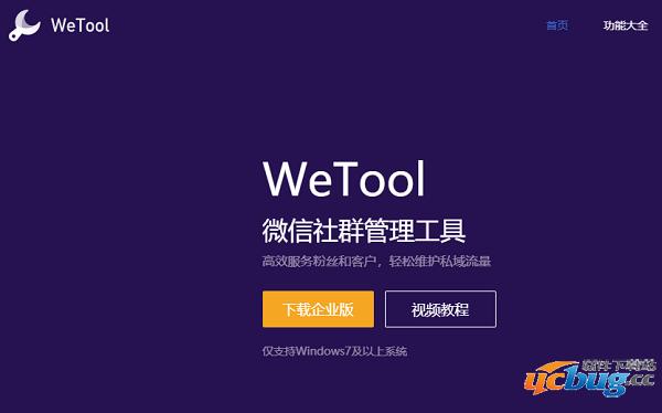 wetool免费版