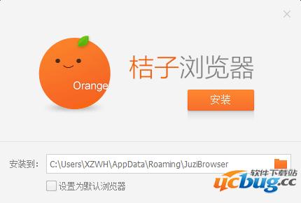 桔子浏览器电脑版