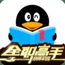 QQ阅读无限书币版 v7.0.8