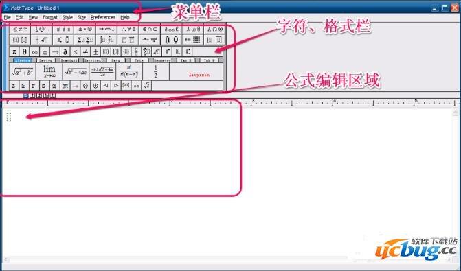 公式编辑器破解版