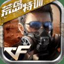 穿越火線槍戰王者無限鉆石版 v1.0.85