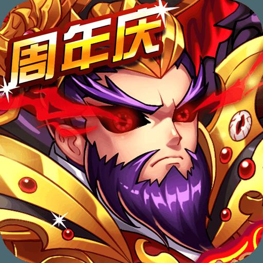 暴打魏蜀吴安卓版 v1.6.0