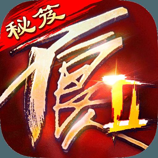 不良人2无限元宝版 v9.0.7