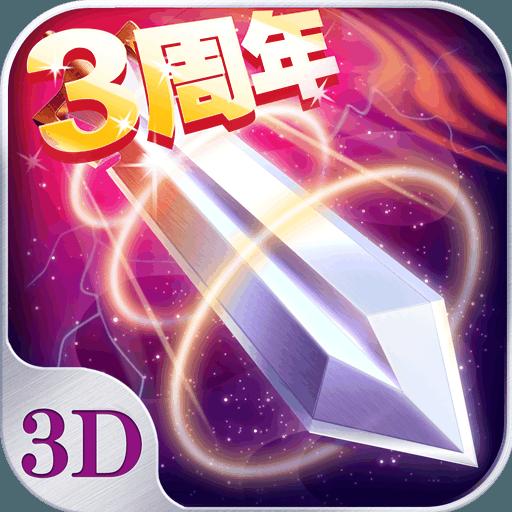 苍穹之剑破解版 v2.0.45