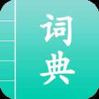 汉语词典app v1.0.0