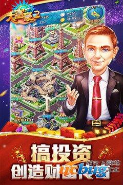 大富豪2手机版下载