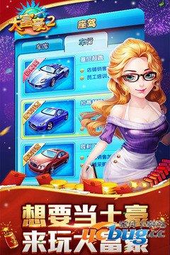 大富豪2安卓版
