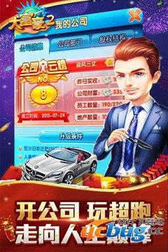 大富豪2安卓版下载