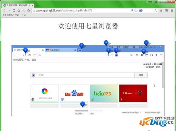 七星浏览器软件