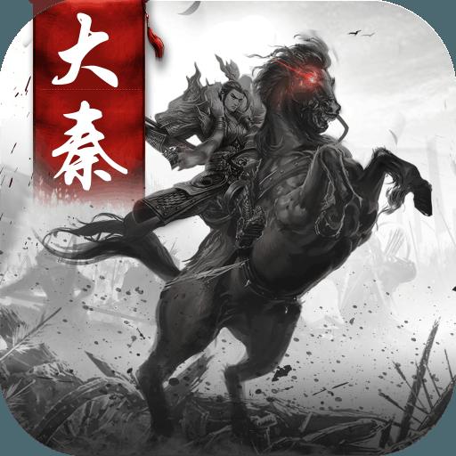 大秦帝国风云录破解版 v1.1.1