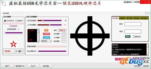 虚拟鼠标USB光学芯片宏免费版