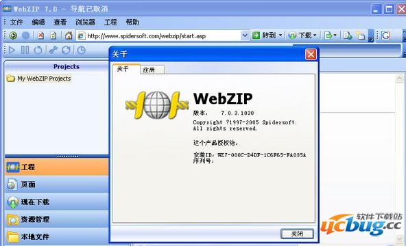 webzip破解版