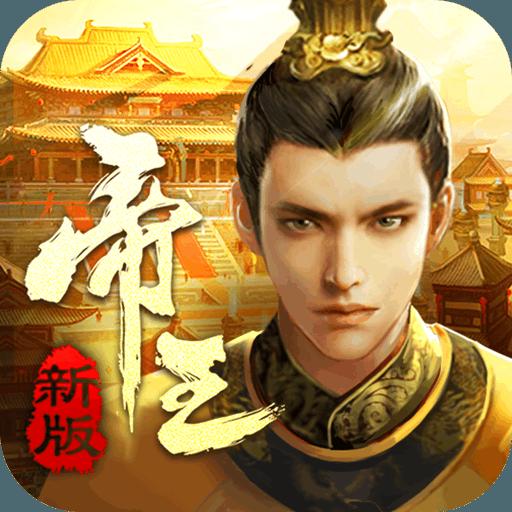 帝王时代手游  v1.2.92