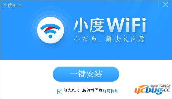 小度WiFi驱动电脑版