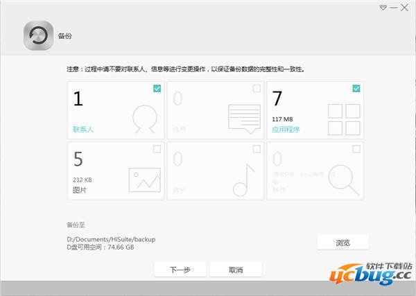 华为手机助手PC正式版