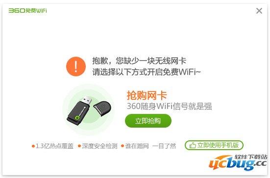 360免费WiFI下载