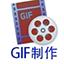 GifTools绿色版 v3.1