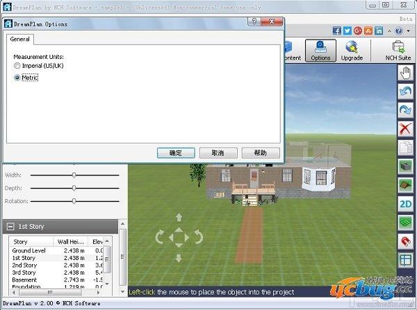 房屋設計軟件DreamPlan
