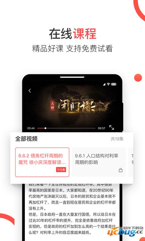 见识app