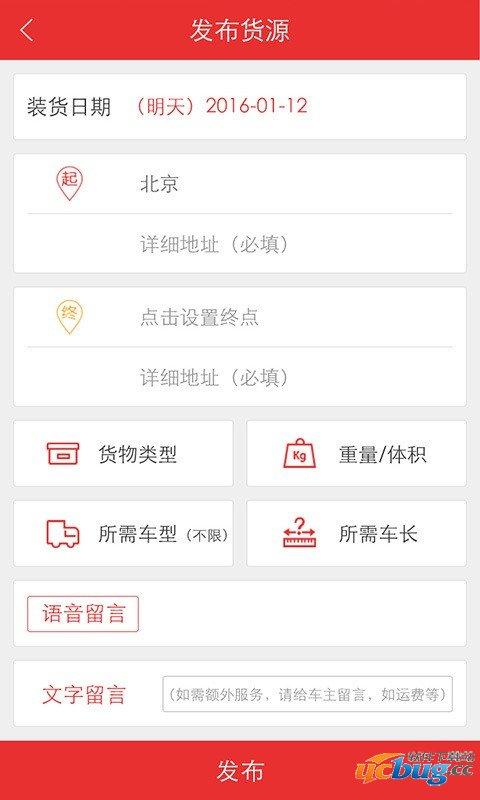 嘟嘟货运app