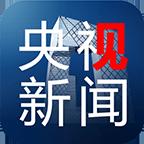 央视新闻app文字版 v8.0.0