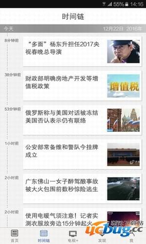 央视新闻app下