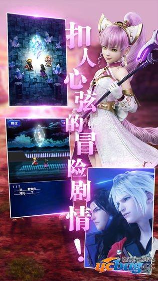 最终幻想勇气启示录官方国际服下载