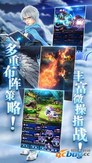 最终幻想勇气启示录国际服
