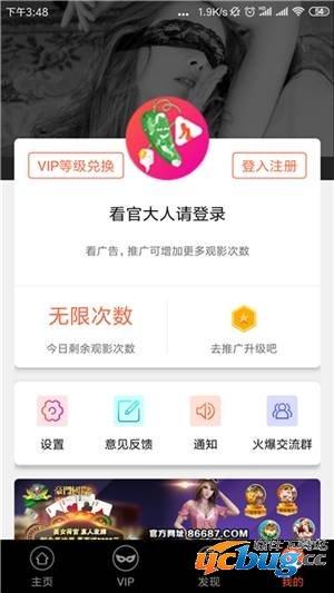 丝瓜app无限播放版