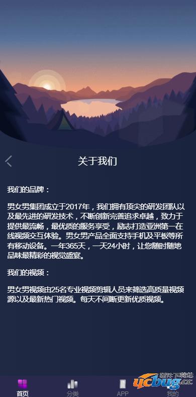 男女男app福利版