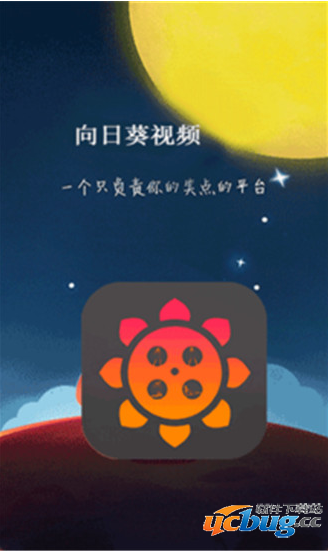 向日葵視頻app