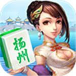 扬州棋牌免费版 v2.01