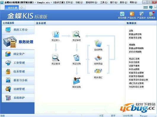 金蝶财务软件免费版