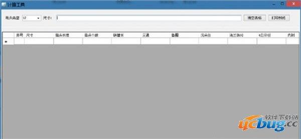 标准管件数量计算工具免费版