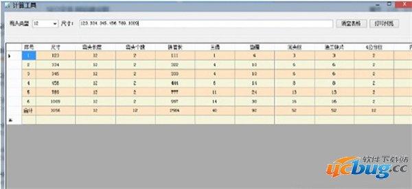 标准管件数量计算工具免费版下载