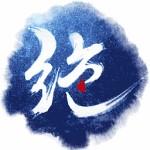 绝世武神破解版 v1.0